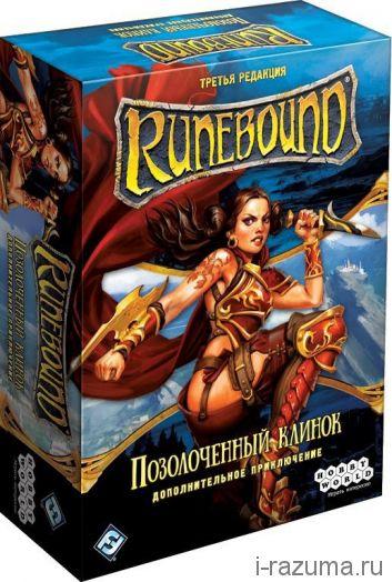 Runebound Позолоченный клинок (Дополнение)