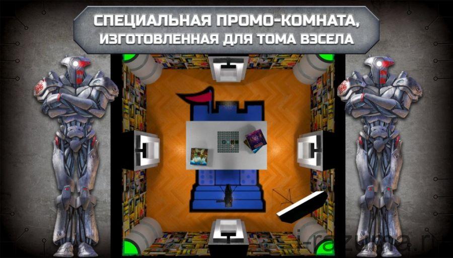 Комната 25 набор Промо компонентов Room 25