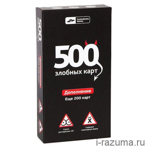 500 злобных карт (дополнение)